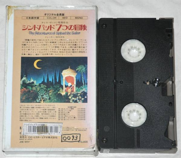 シンドバッド 7つの冒険 カレル・ゼーマン レンタル落ち VHS_画像2