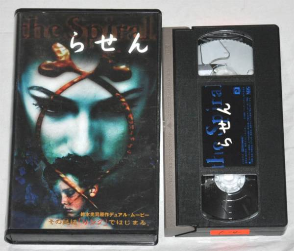 ra.. Nakatani Miki Matsushima Nanako Sanada Hiroyuki VHS rental