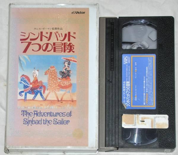 シンドバッド 7つの冒険 カレル・ゼーマン レンタル落ち VHS_画像1