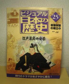 週刊ビジュアル日本の歴史25 江戸幕府の安泰 徳川家光_画像1