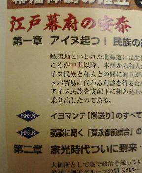 週刊ビジュアル日本の歴史25 江戸幕府の安泰 徳川家光_画像2