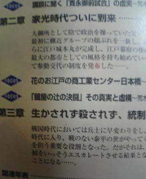 週刊ビジュアル日本の歴史25 江戸幕府の安泰 徳川家光_画像3