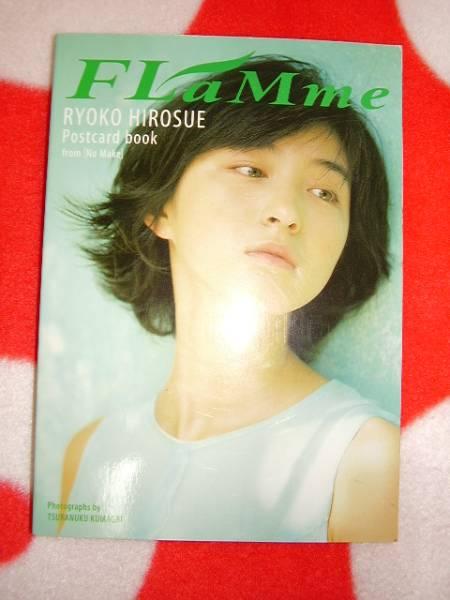 ★広末涼子 ポストカードブック「FLaMme」★