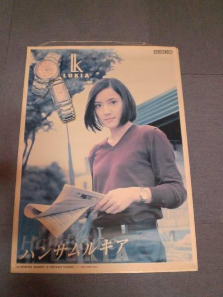 レトロ 一色紗英 セイコー SEIKO ハンサムルキア ポスター
