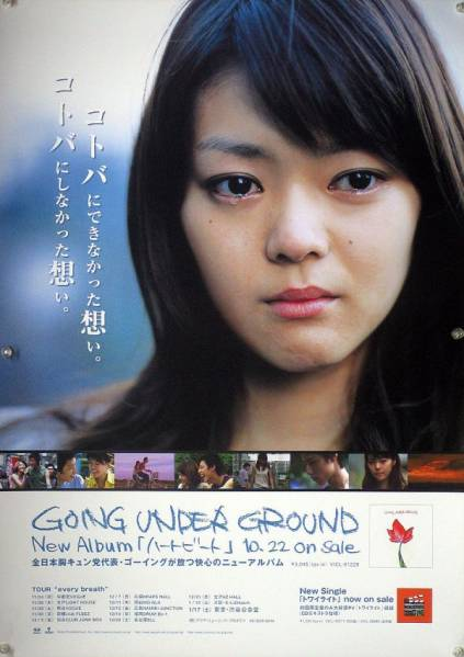 GOING UNDER GROUND ゴーイング B2ポスター (1J15005)