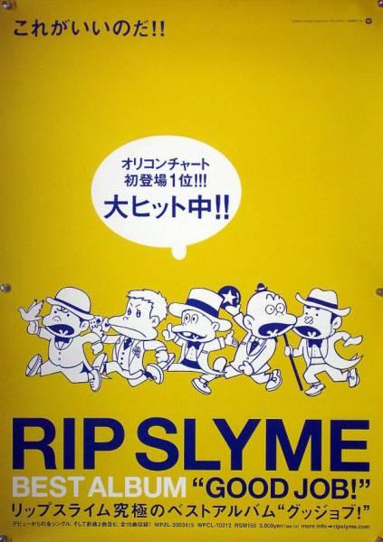 RIP SLYME リップスライム B2ポスター (1O16008)