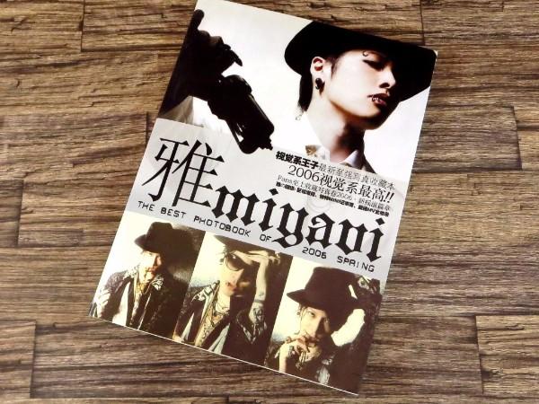 ◆入手困難 雅 THE BEST PHOTOBOOK OF 2006 SPRING 中国版 雑誌