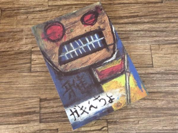 ◆雅 miyavi 写真集 ガキんちょ 大型本 ヴィジュアル系 z8199