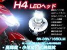マジェスティ125FI◆バイクLEDヘッドライトH4 26W 2600LM
