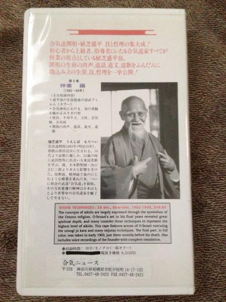 ☆植芝盛平と合気道 VHS 第5巻神業編 1962-1969 生涯最後の演舞_画像2