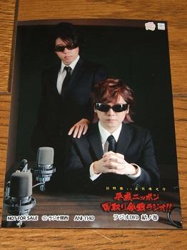 国取り合戦ラジオ!! [結ノ巻特典ブロマイド]日野聡立花慎之介