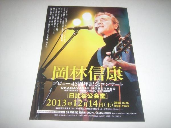 岡林信康の13年・日比谷公会堂のコンサート・チラシ!