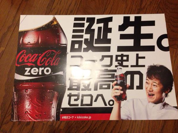 2枚 新品 非売品 コカコーラzero 中居正広 ポスター 42x29.7