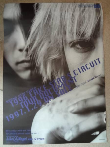 貴重!!ポスター 黒夢 1996 FAKE STAR CIRCUIT TOUR DOCUMENT ライブグッズの画像