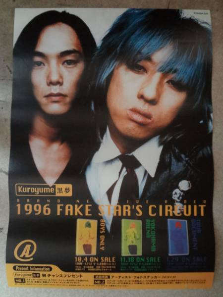 貴重!!ポスター 黒夢 1996 FAKE STAR'S CIRCUIT 清春 人時