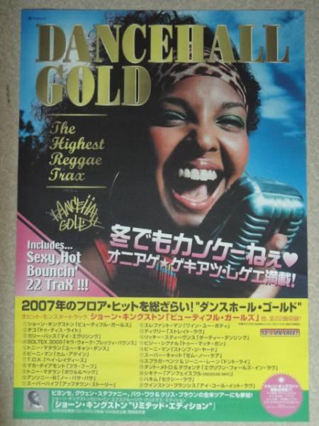 貴重!!ポスター DANCEHALL GOLD THE HIGHEST REGGAE TRAX