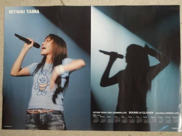 貴重!!ポスター 矢井田瞳 HITOMI YAIDA 2001 SUMMER LIVE SOUND