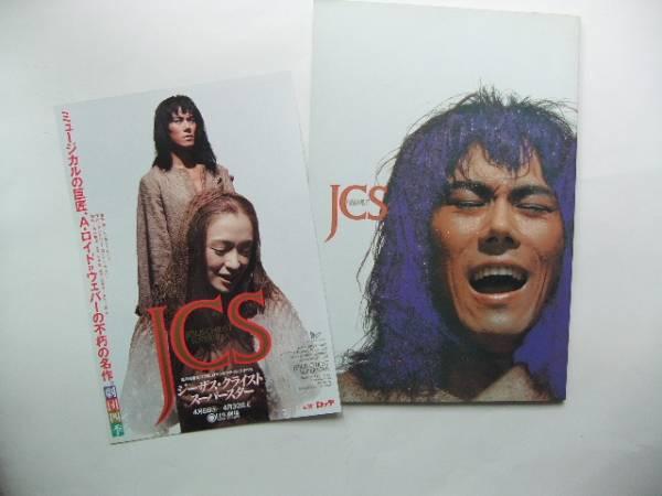 ☆「ジーザス・クライスト スーパースター」パンフ☆