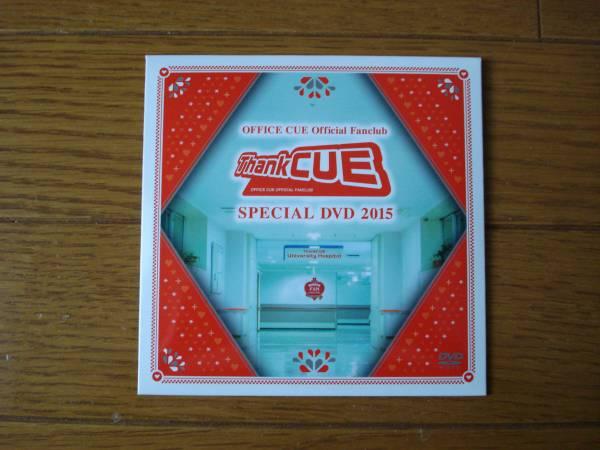 新品THANK CUE SPECIAL DVD2015大泉洋 水曜どうでしょうNACS