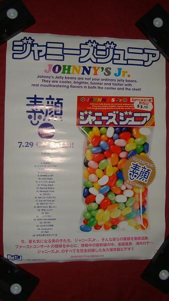 【ポスターH9】 ジャニーズJr.素顔 非売品!筒代不要!