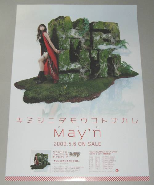 /8◎ ポスター [ May'n / キミシニタモウコトナカレ ] メイン
