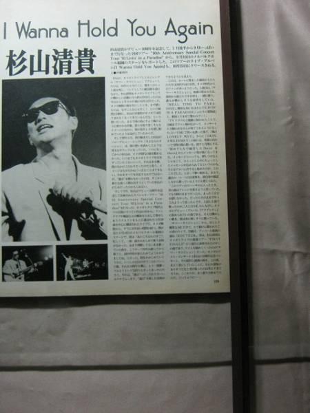 '93【9.16 @ 福岡】杉山清貴 ♯