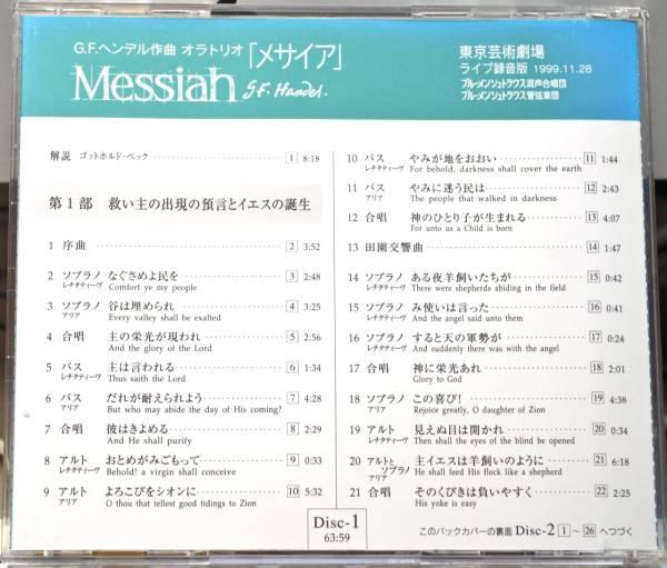 (Z0H)★2枚組/G.F.ヘンデル:オラトリオ「メサイア」/ブルーメンシュトラウス混声合唱団/管弦楽団/HANDEL//MESSIAH★_画像2