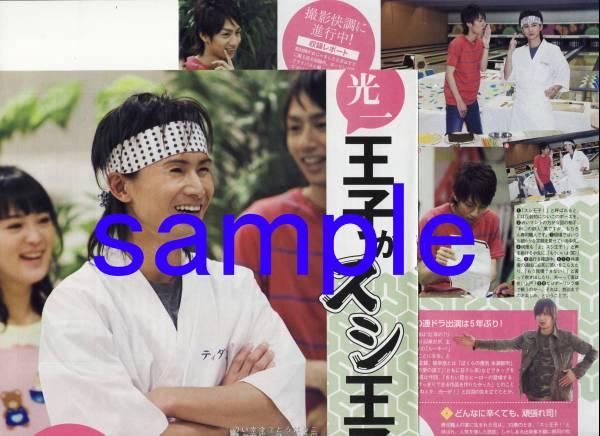 p2◇TVぴあ 2007.6.13号 切抜き KinKi Kids 堂本光一 KAT-TUN 中丸雄一