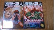 ★SKC★士貴智志★進撃の巨人 Before the fall 1巻 2巻
