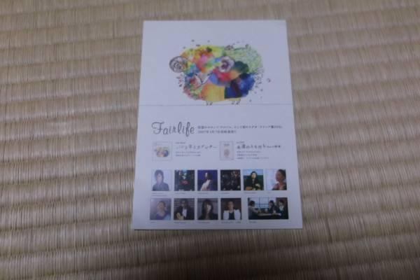 FAIR LIFE/浜田省吾/パンと羊とラブレター/ポストカード