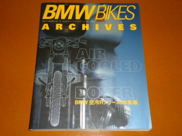 BMW、R100RS、R100GS。レストア、メンテナンス、整備、パーツリスト、パーツカタログ_画像1