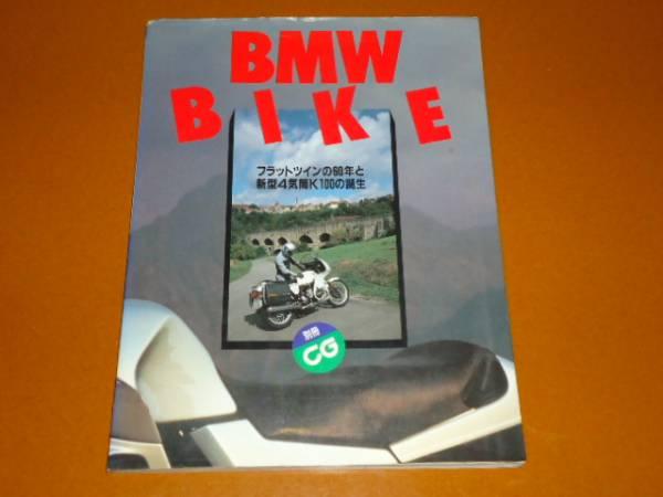 BMW、K100、R100RS、フラットツイン、カタログ、メンテナンス、整備 他_画像1