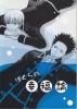 銀魂/沖近[ぼくらの幸福論]LOVE PARADOX/マツモトキヨ