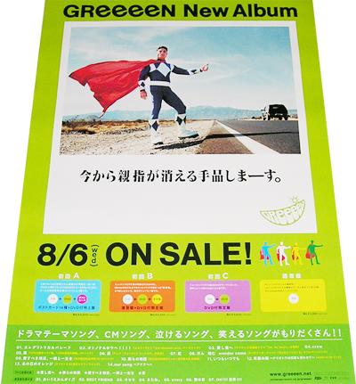 ●GReeeeN CD告知ポスター 非売品●未使用