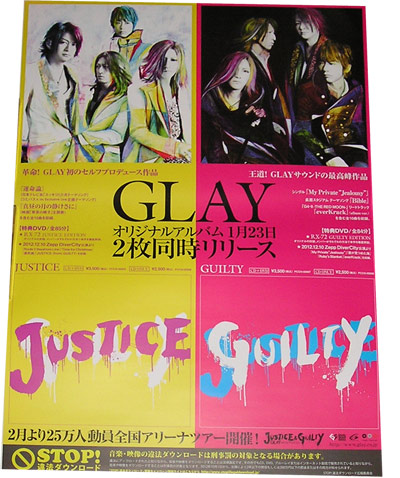 ●GLAY『JUSTICE』『GUILTY』 CD告知ポスター 非売品●未使用