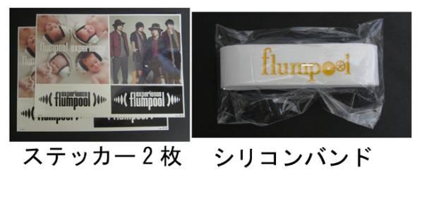 ●flumpool 特典シリコンバンド&ステッカー 非売品●未使用