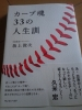 ☆本野球「カープ魂33人生訓」広島マエケンシャツしおり付貴重!