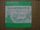 ストライクウィッチーズ娘TYPE受信版ラジオCD(サーニャ エイラ)