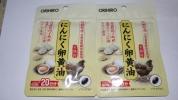オリヒロ にんにく卵黄油 フックタイプ 60粒2袋40日分