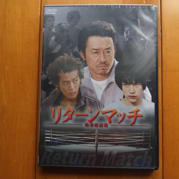 新品DVD【リターンマッチ~敗者復活戦~】小栗旬 松山ケンイチ グッズの画像