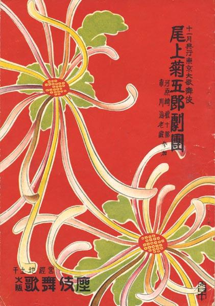 尾上菊五郎劇團 大阪歌舞伎座 昭和28年11月1日発行