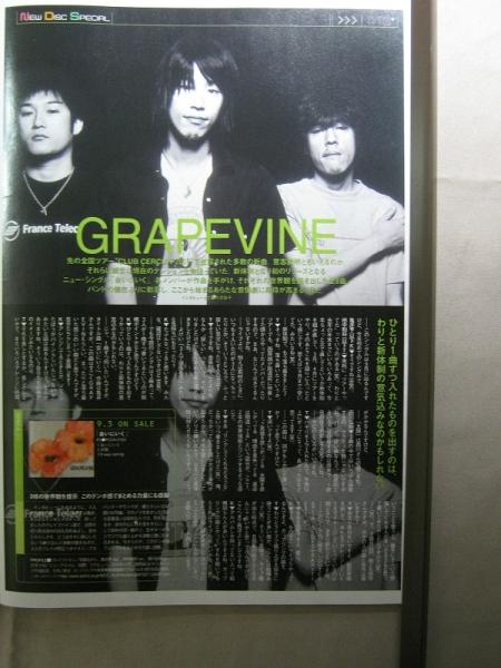'03【ここから始まる新たな音像劇に期待が高まる】GRAPEVINE ♯