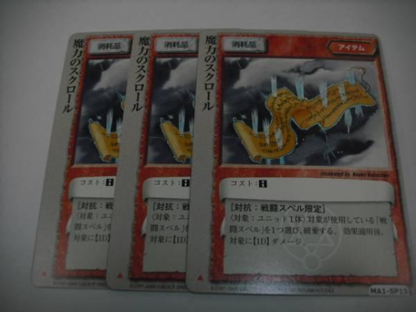 即決★ モンコレ MA1-SP15 魔力のスクロール 3枚セット_画像1