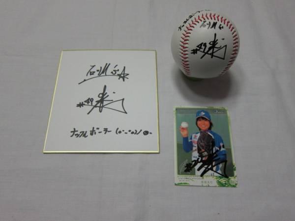 即決#吉田えり選手直筆サインボールカード色紙女子プロ野球