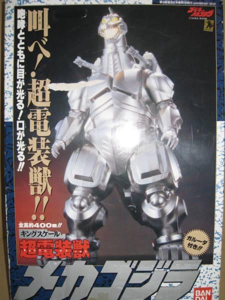 メカゴジラ 超電装獣 40cm 東宝 怪獣 ゴジラ バンダイ グッズの画像