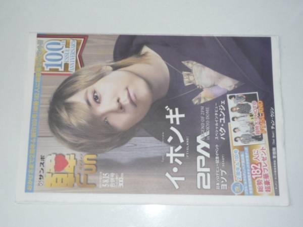 新品 韓Fun100号 表紙&巻頭特集はイ・ホンギ