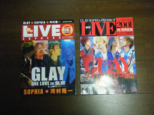 GLAY 熱写ライブ 2冊セット②