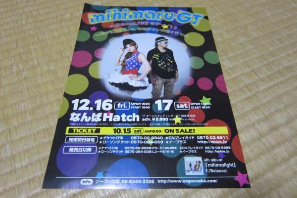 mihimaru GT ライヴ 告知 チラシ ミヒマル なんばhatch 2011