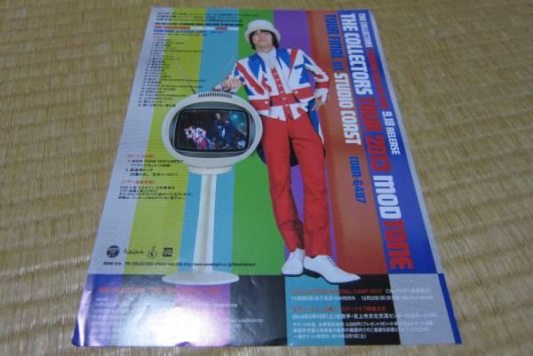 ザ・コレクターズ the collectors ライヴ 告知 チラシ 2013 tour コンサート 加藤ひさし モッズ