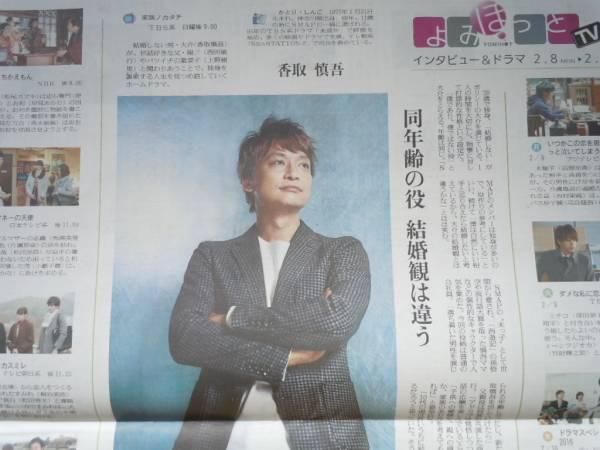 SMAP 香取慎吾 読売新聞 2016年2月 よみほっと